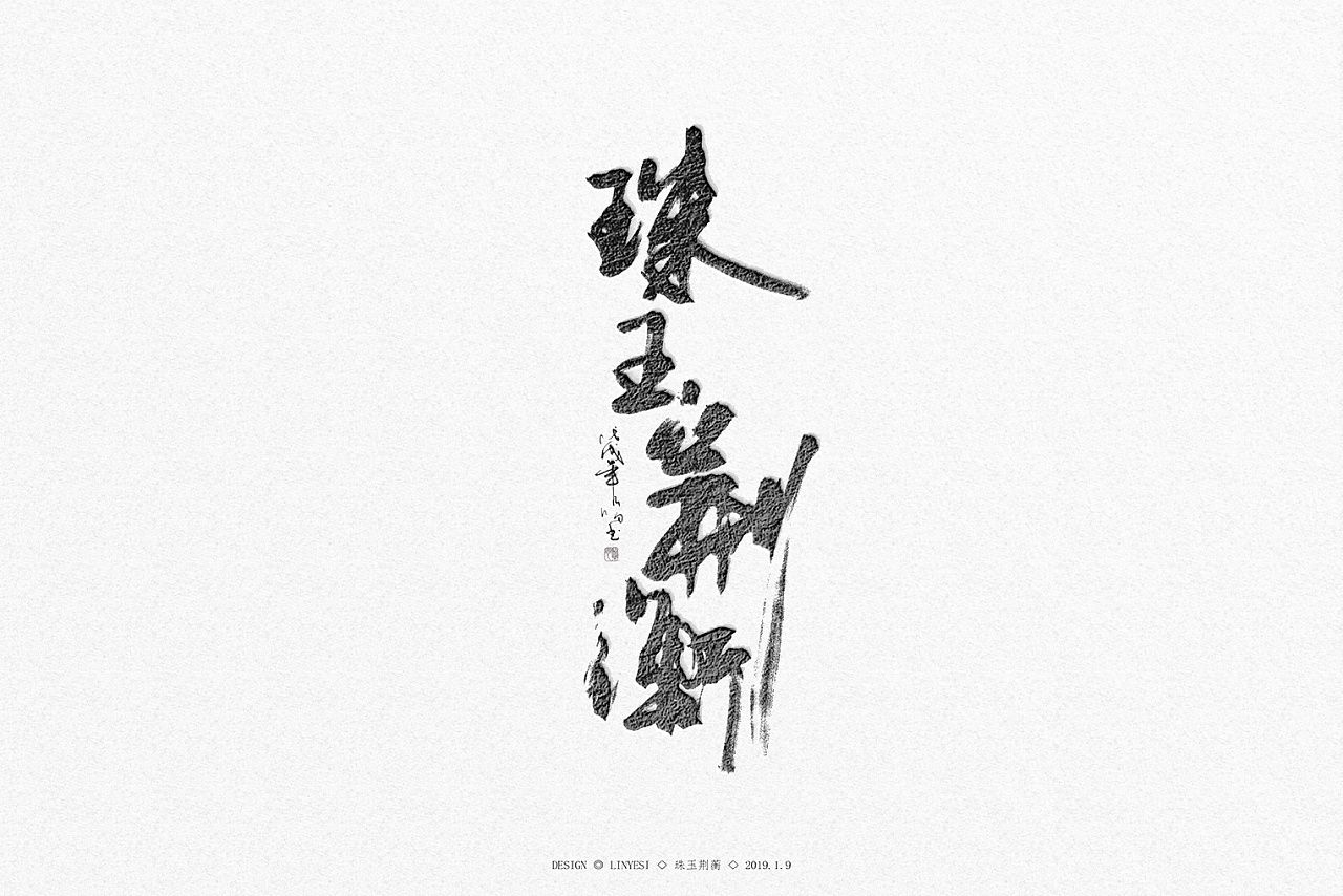 62P Chinese traditional calligraphy brush calligraphy font style appreciation #.1163