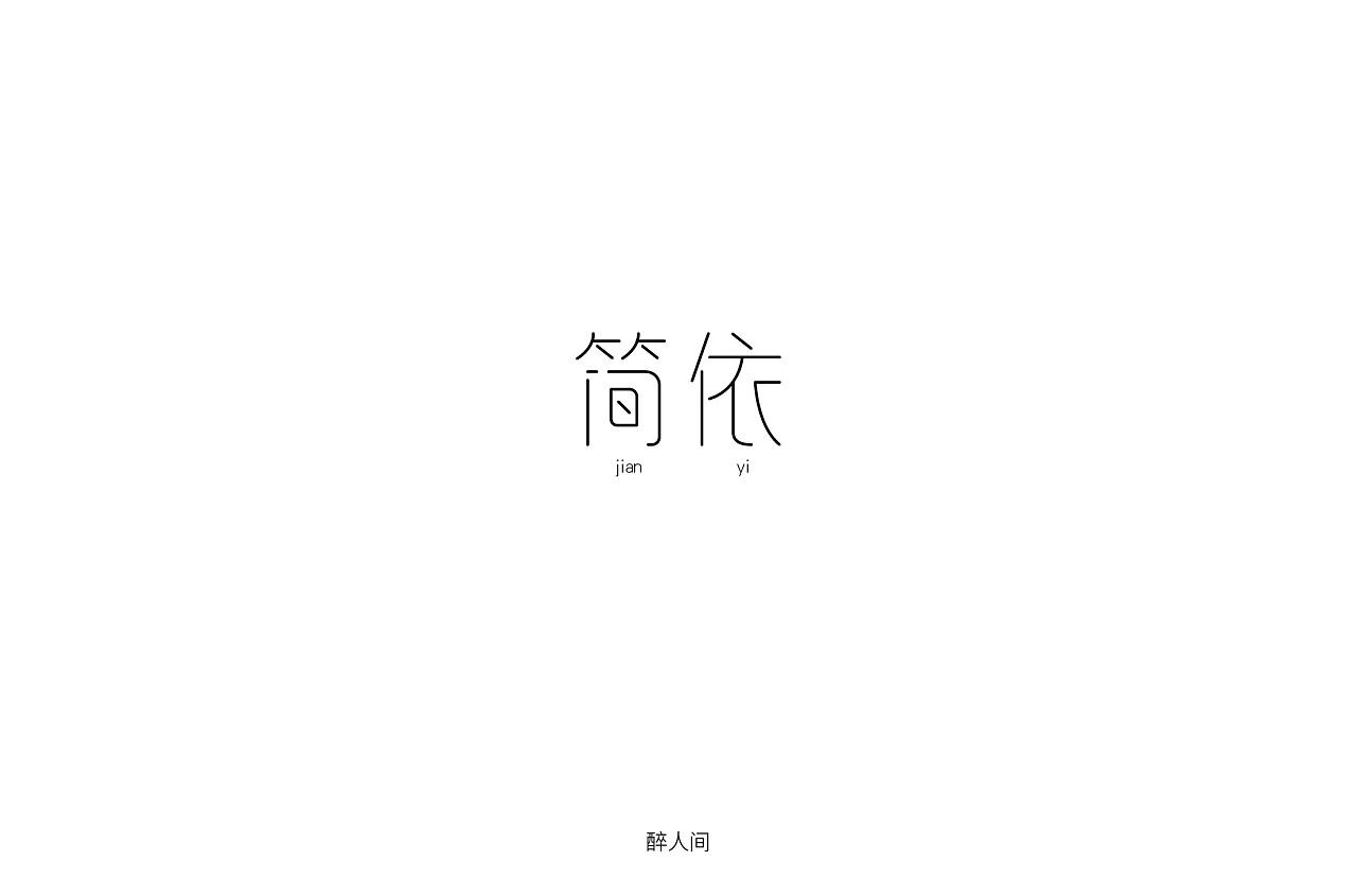 16P Creative Chinese font logo design scheme #.1349