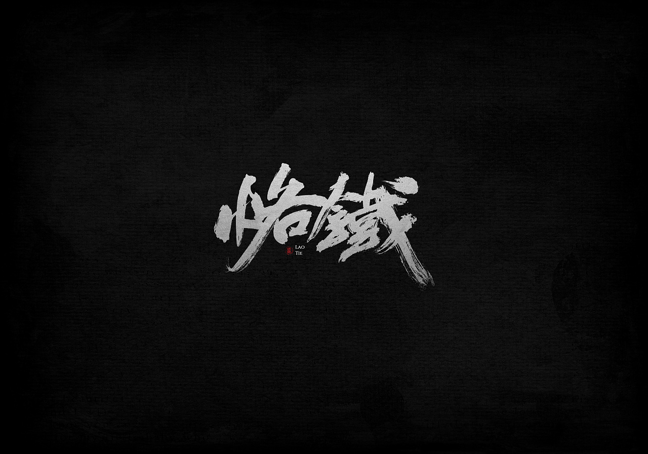 23P Chinese traditional calligraphy brush calligraphy font style appreciation #.1164