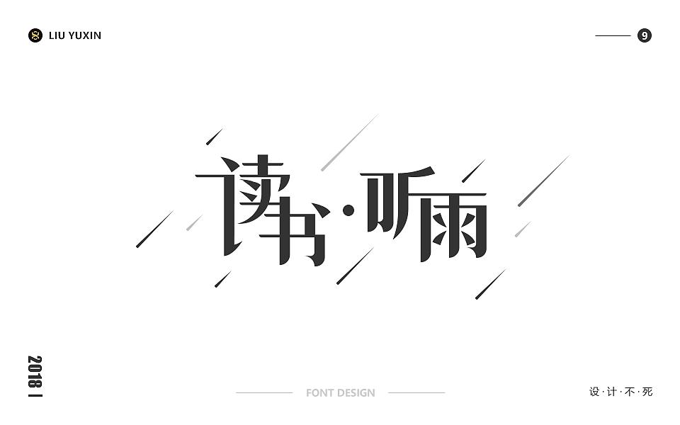 14P Creative Chinese font logo design scheme #.1350