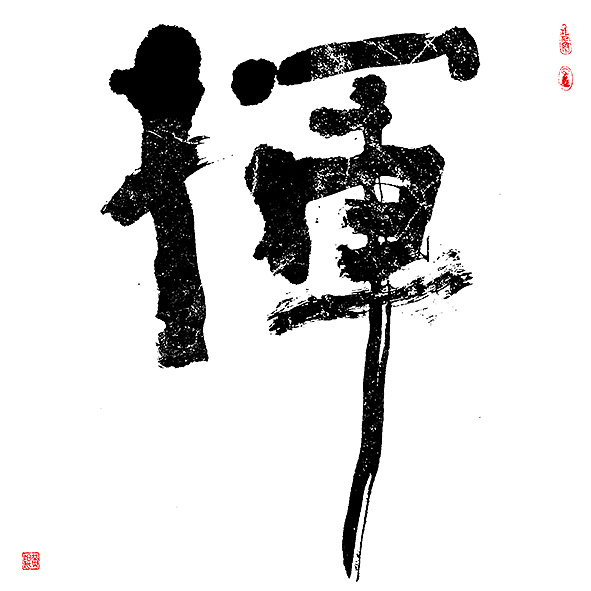 19P Chinese traditional calligraphy brush calligraphy font style appreciation #.1165