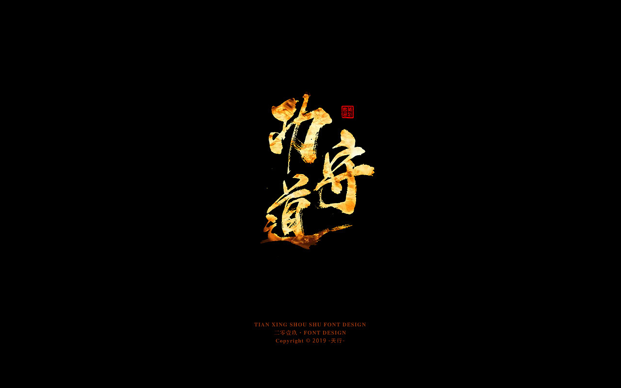 16P Chinese traditional calligraphy brush calligraphy font style appreciation #.1165