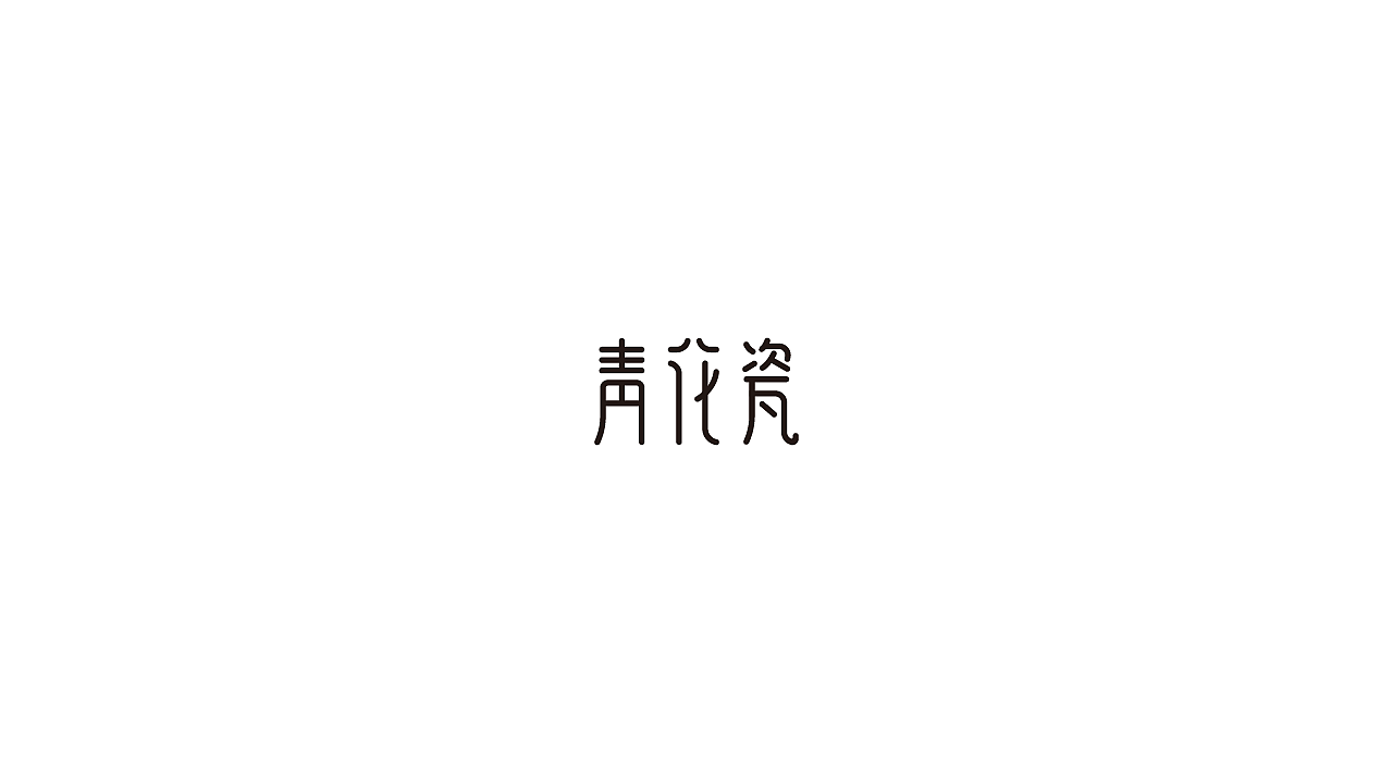 13P Creative Chinese font logo design scheme #.1352