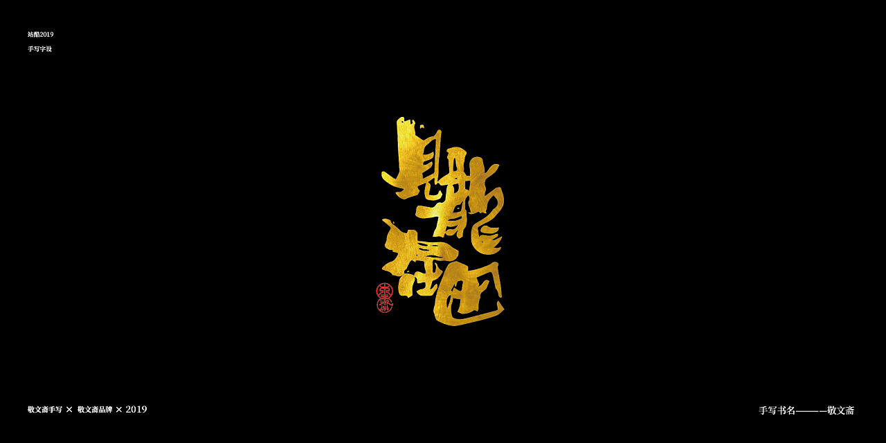 19P Chinese traditional calligraphy brush calligraphy font style appreciation #.1166