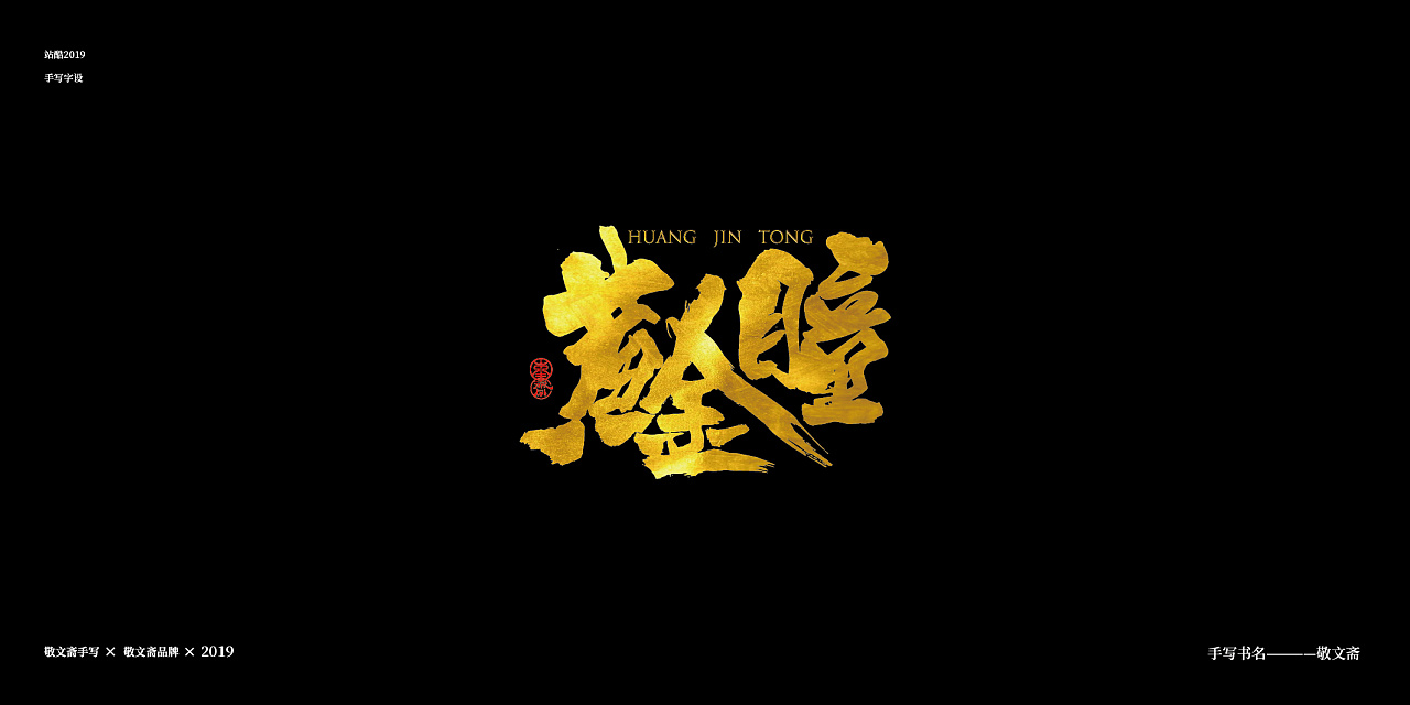 12P Chinese traditional calligraphy brush calligraphy font style appreciation #.1167