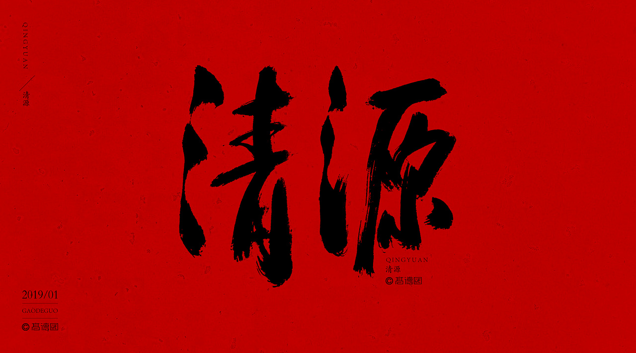 39P Chinese traditional calligraphy brush calligraphy font style appreciation #.1168