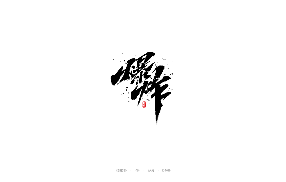 60P Chinese traditional calligraphy brush calligraphy font style appreciation #.1169