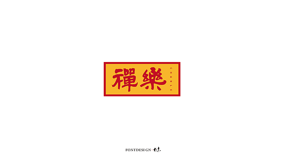 10P Chinese commercial font design collection #.99