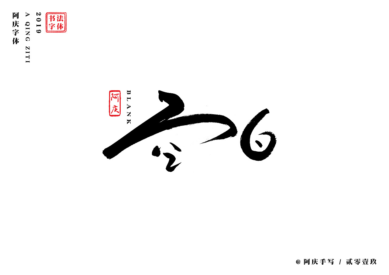 35P Chinese traditional calligraphy brush calligraphy font style appreciation #.1170