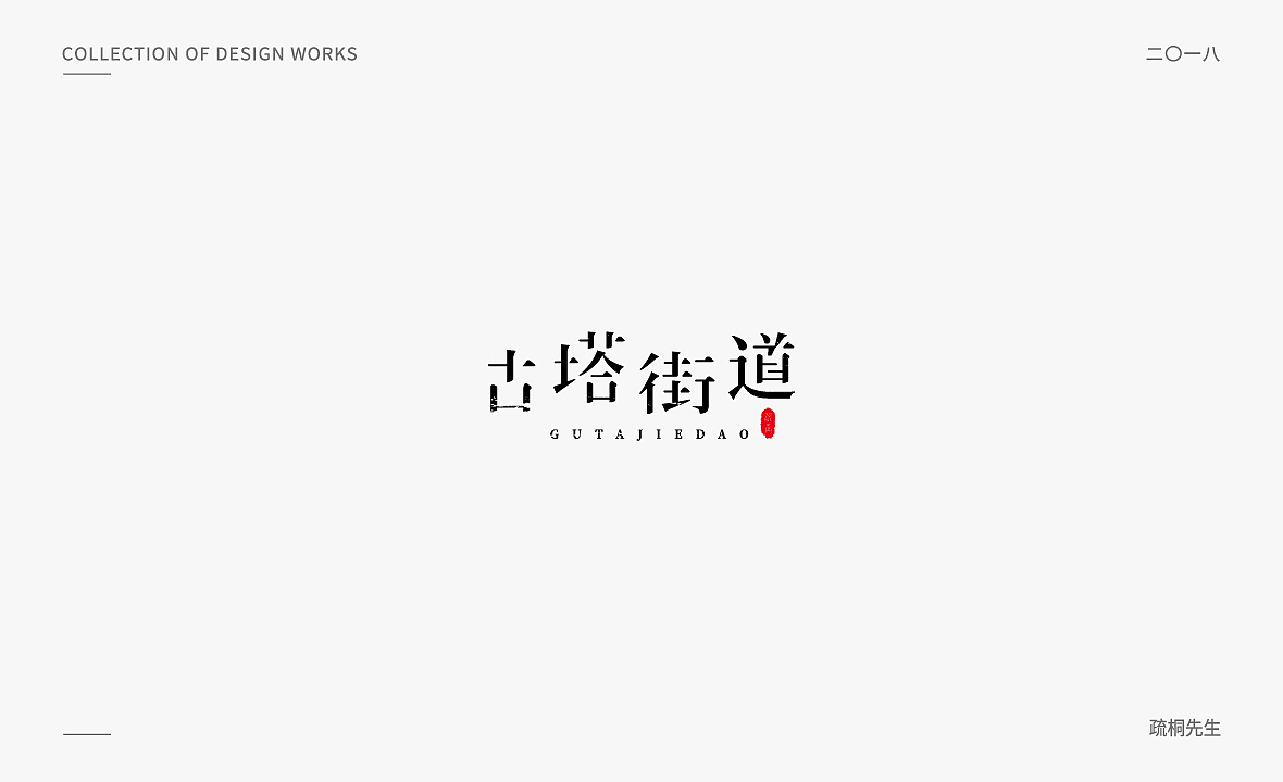 96P Creative Chinese font logo design scheme #.1358