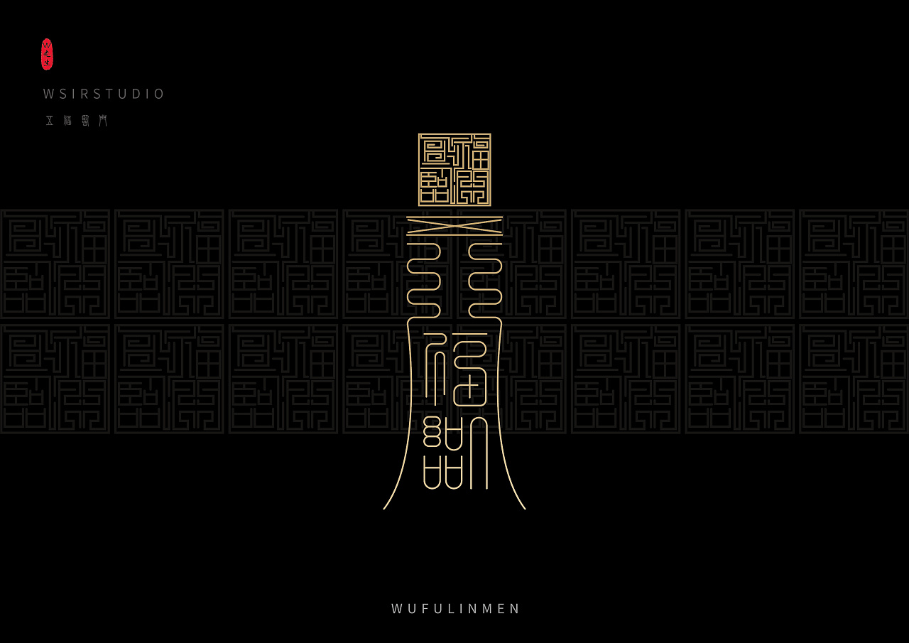 9P Creative abstract concept Chinese font design #.34
