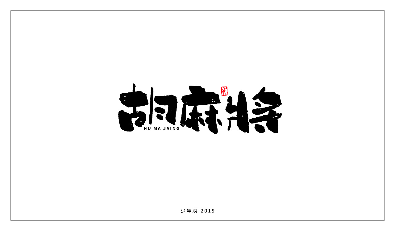 15P Chinese traditional calligraphy brush calligraphy font style appreciation #.1171