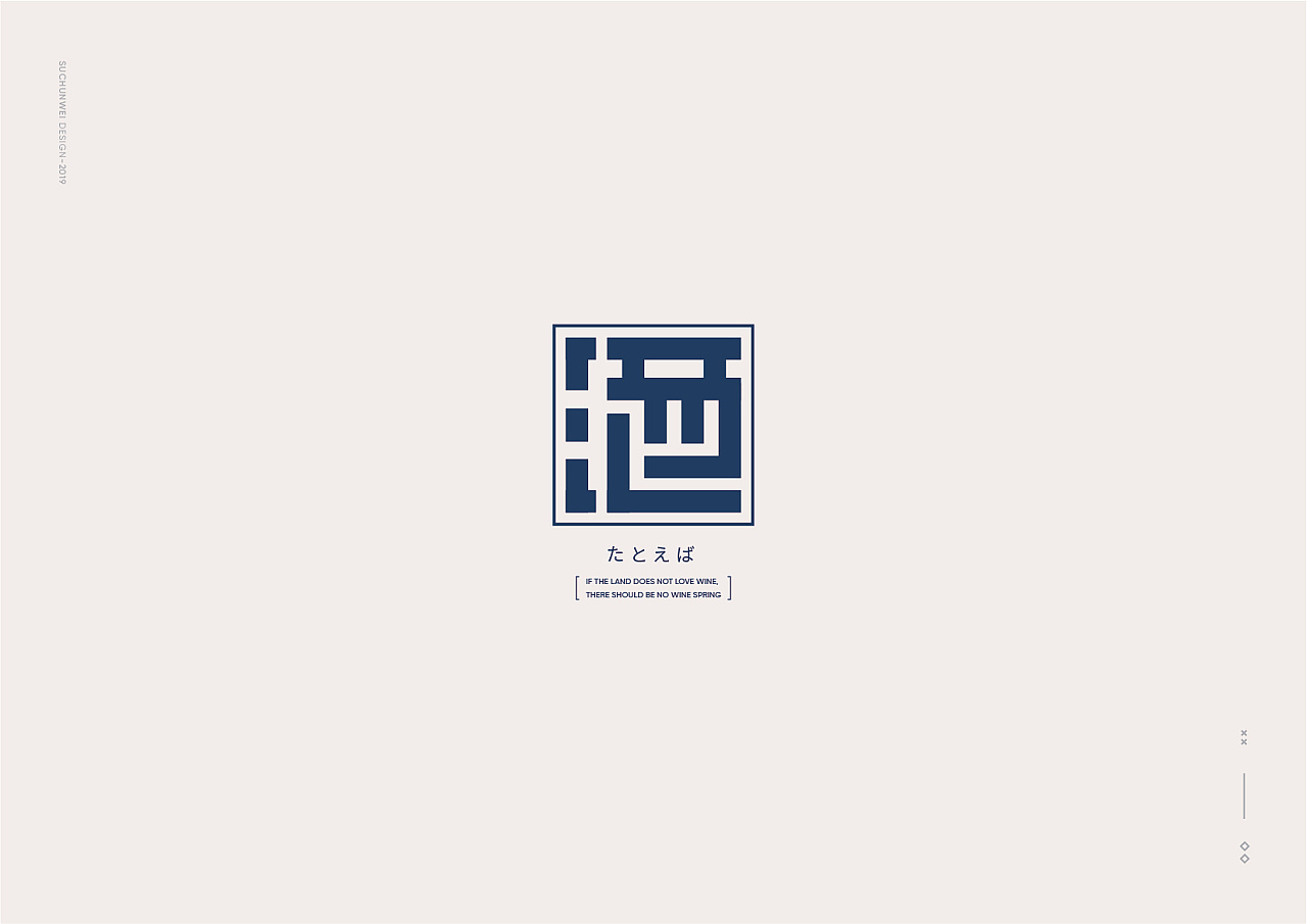 28 Chinese character wine - Design Inspiration