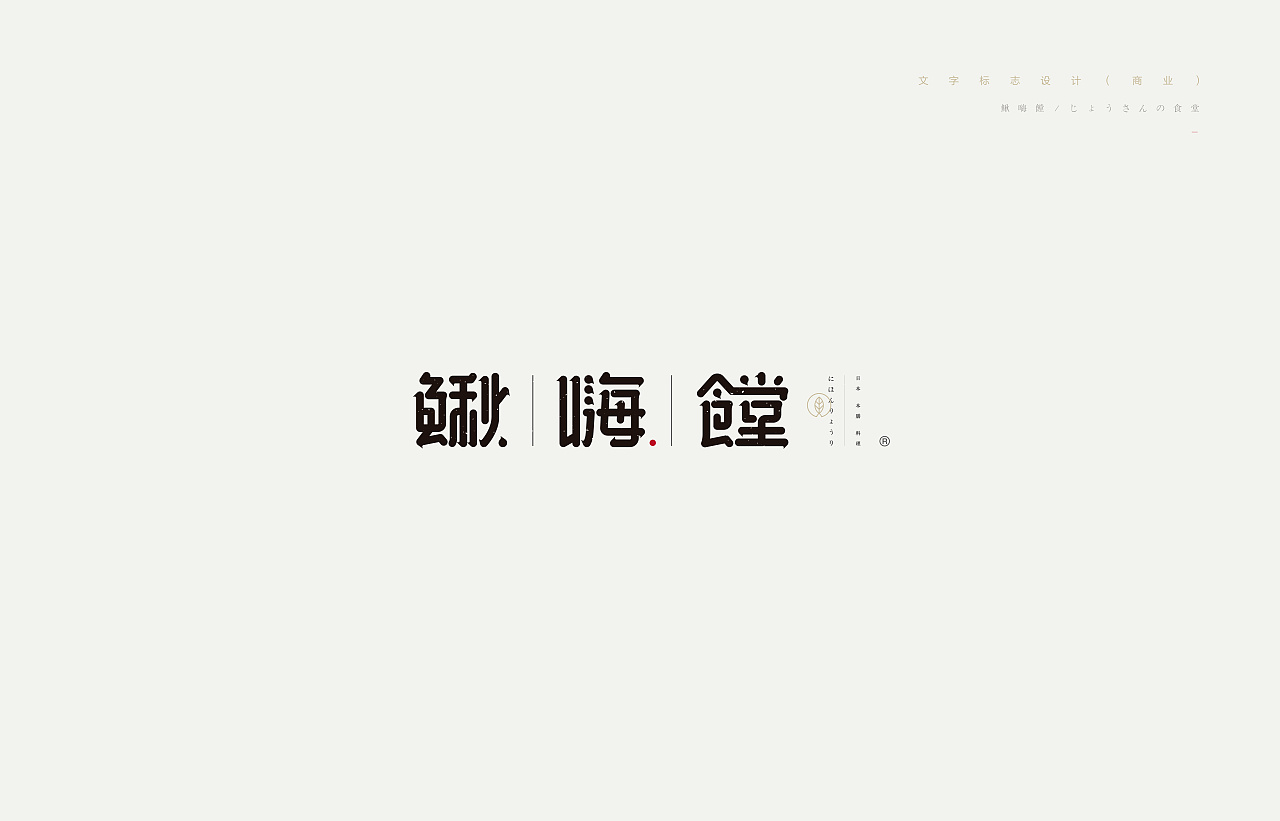99P Chinese commercial font design collection #.101