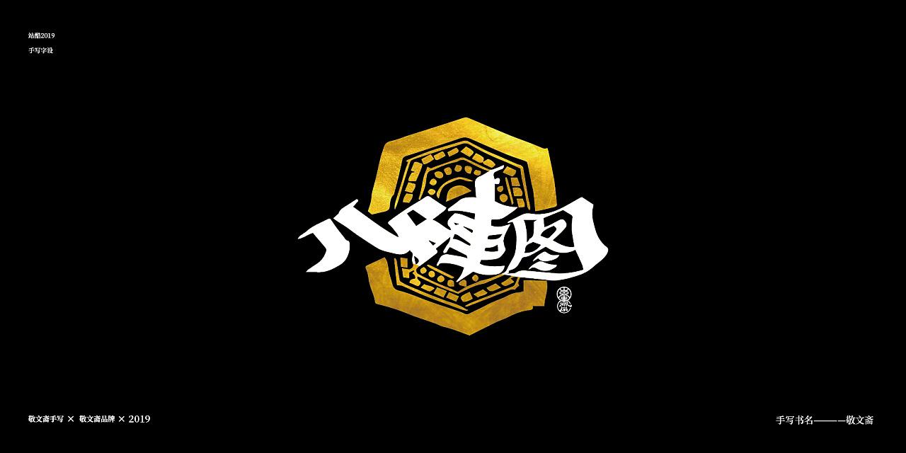 13P Creative Chinese font logo design scheme #.1360