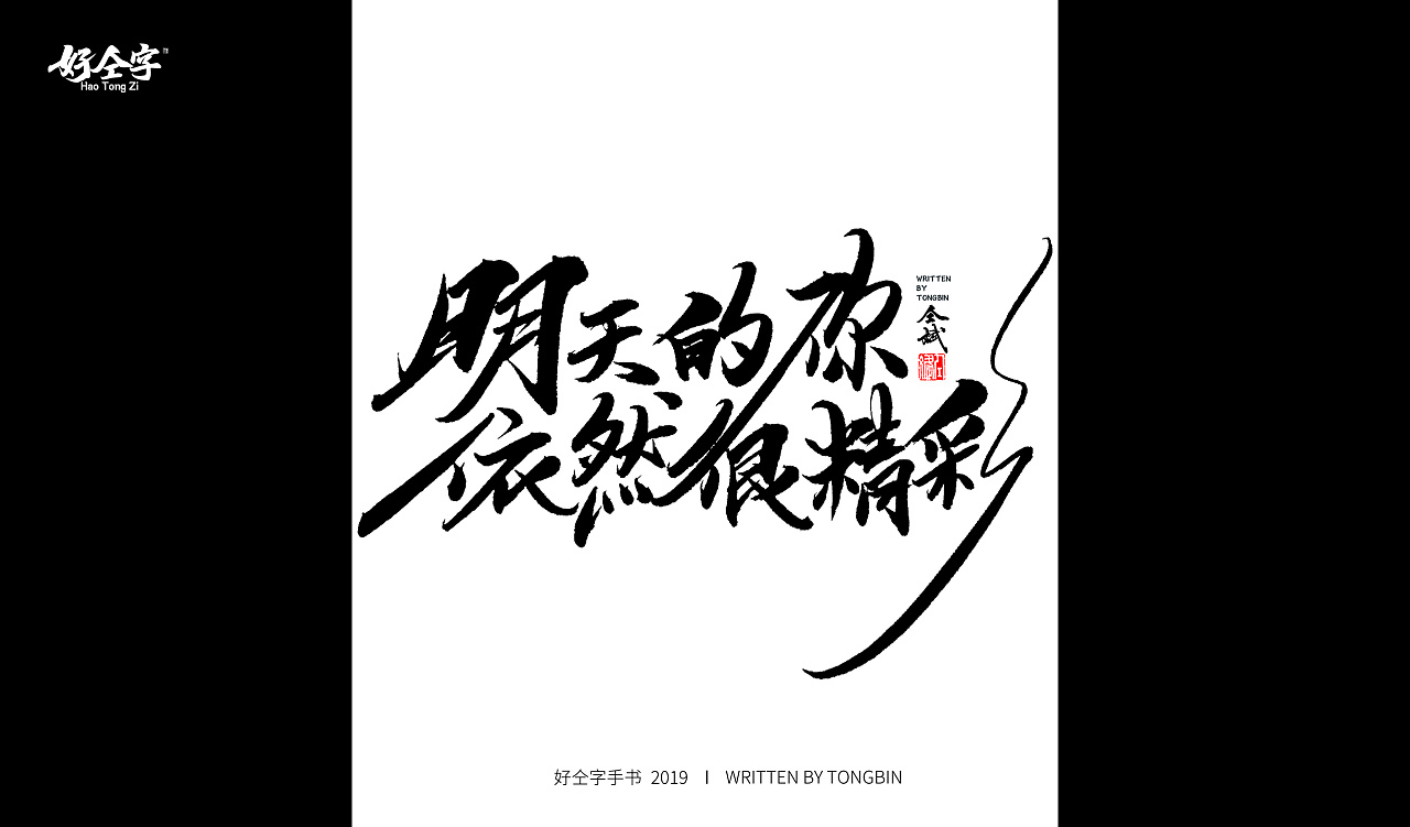 52P Chinese traditional calligraphy brush calligraphy font style appreciation #.1173