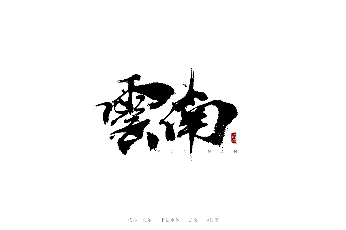 35P Chinese traditional calligraphy brush calligraphy font style appreciation #.1174