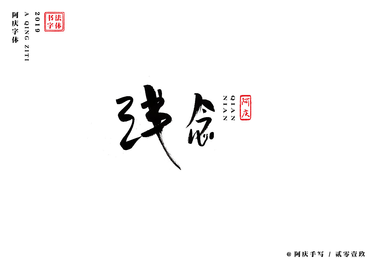 49P Chinese traditional calligraphy brush calligraphy font style appreciation #.1176