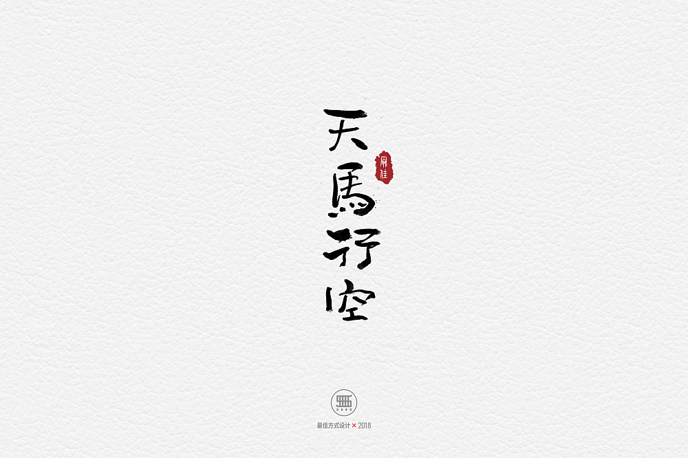 17P Chinese traditional calligraphy brush calligraphy font style appreciation #.1177