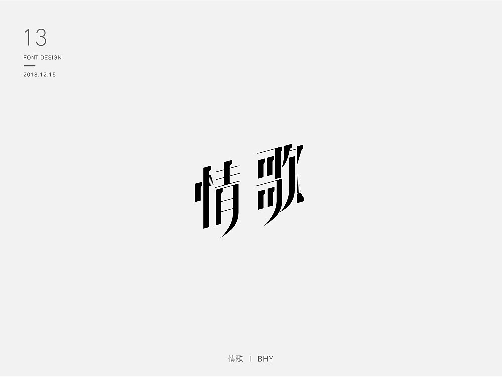 19P Creative Chinese font logo design scheme #.1361