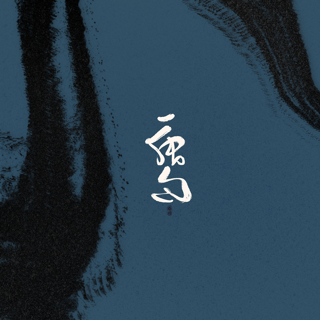 10P Chinese traditional calligraphy brush calligraphy font style appreciation #.1178