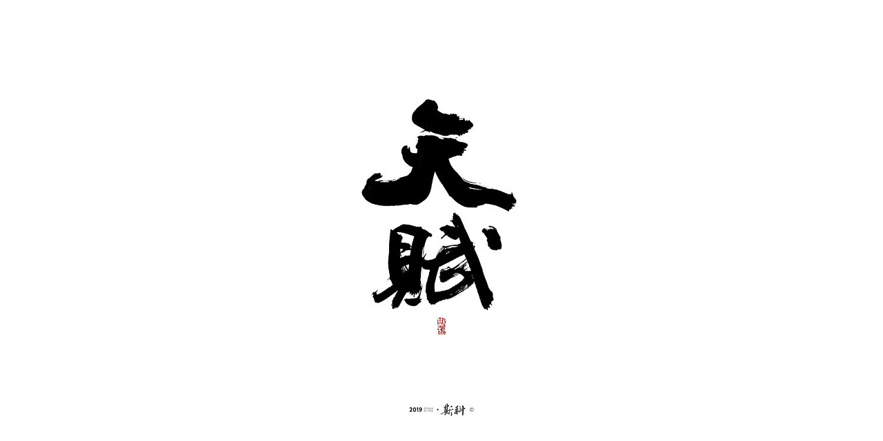 12P Chinese commercial font design collection #.102