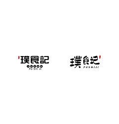 Permalink to 11P Creative Chinese font logo design scheme #.1370