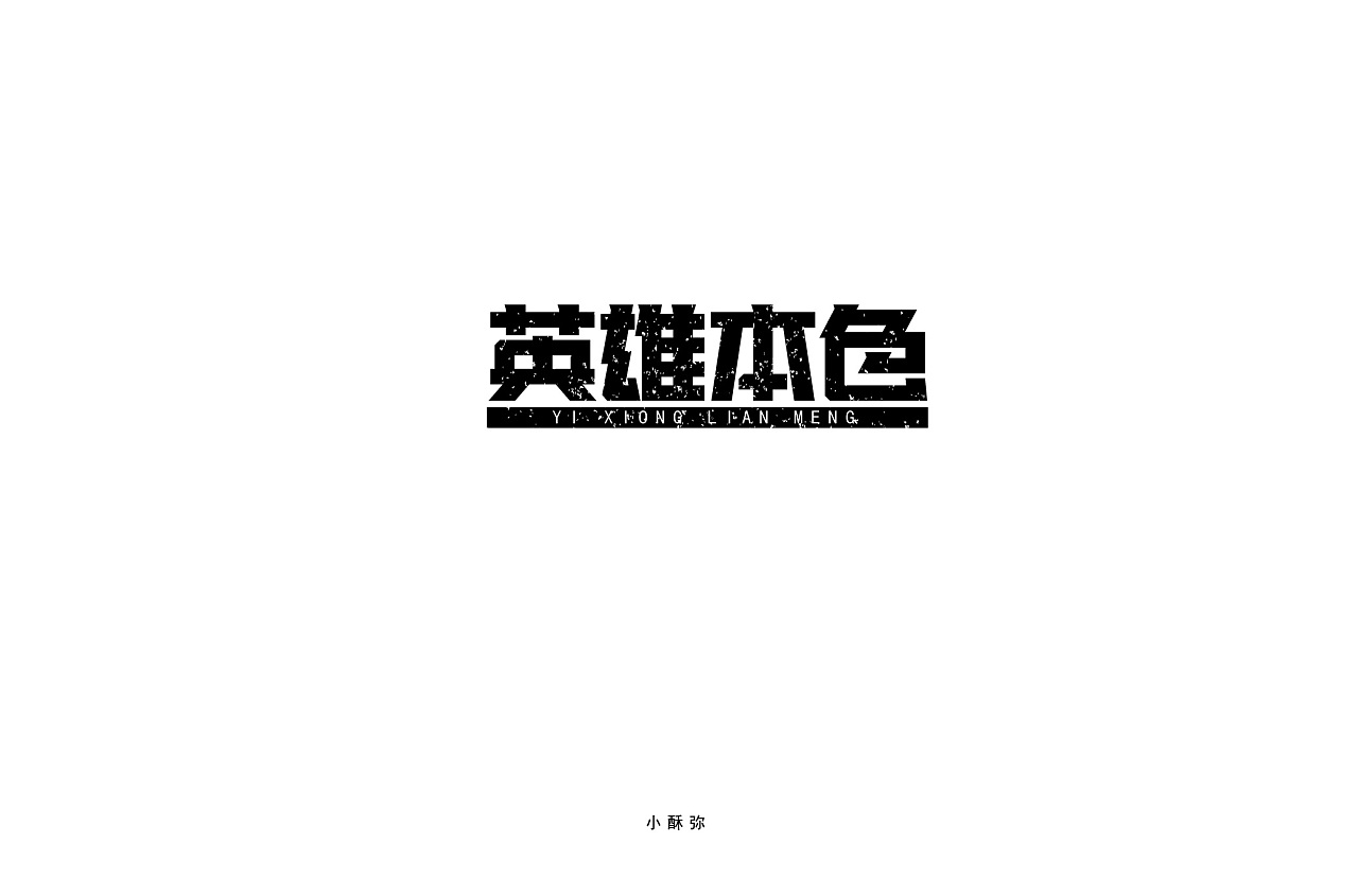 29P Creative Chinese font logo design scheme #.1373