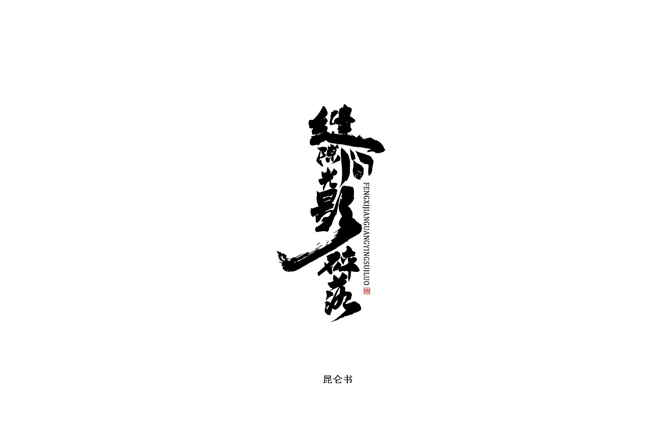 17P Chinese traditional calligraphy brush calligraphy font style appreciation #.1180