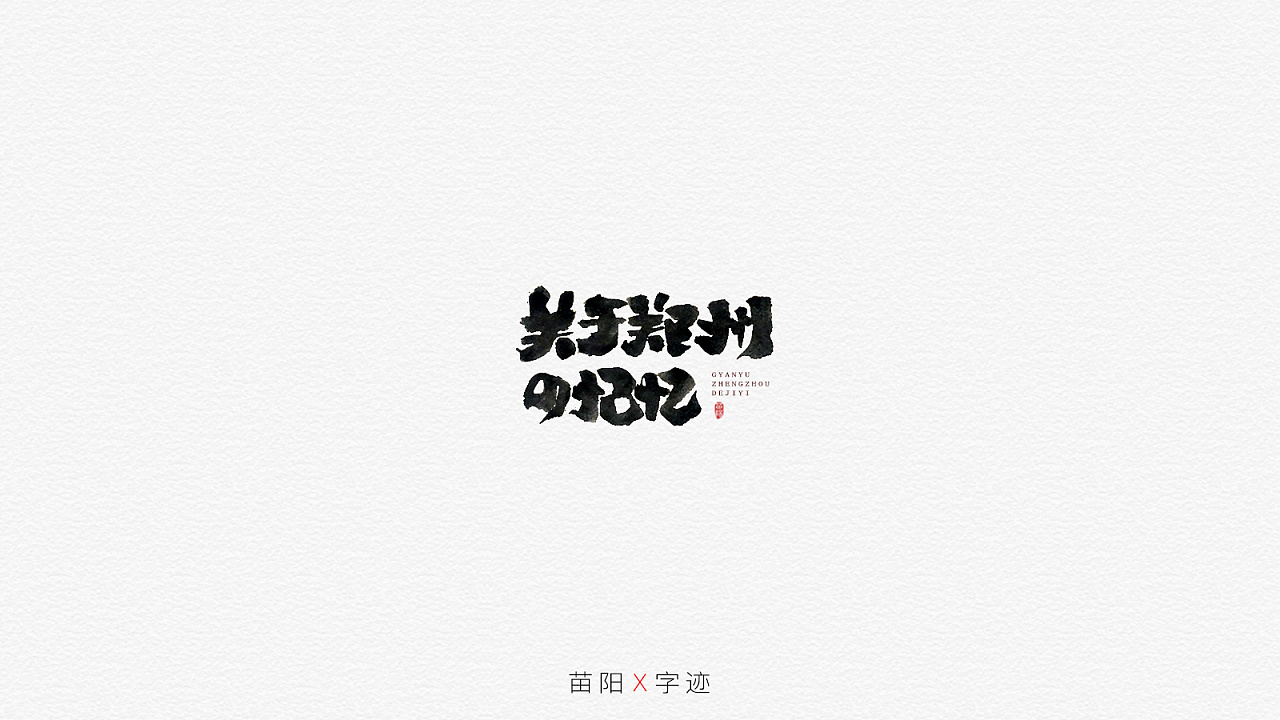 26P Chinese traditional calligraphy brush calligraphy font style appreciation #.1182
