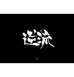 Permalink to 24P Chinese traditional calligraphy brush calligraphy font style appreciation #.1183