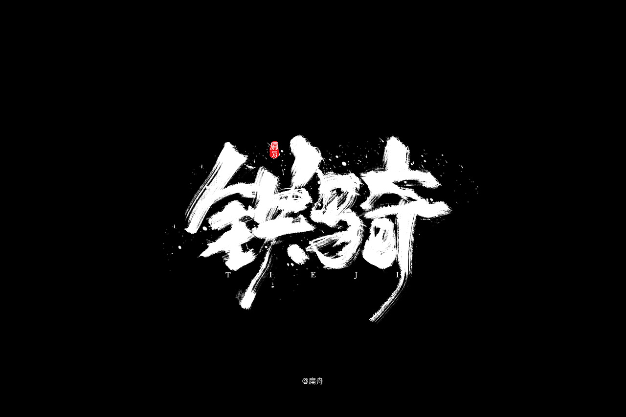 24P Chinese traditional calligraphy brush calligraphy font style appreciation #.1183