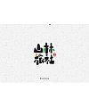 30P Creative Chinese font logo design scheme #.1375