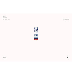 Permalink to 15P Creative Chinese font logo design scheme #.1378