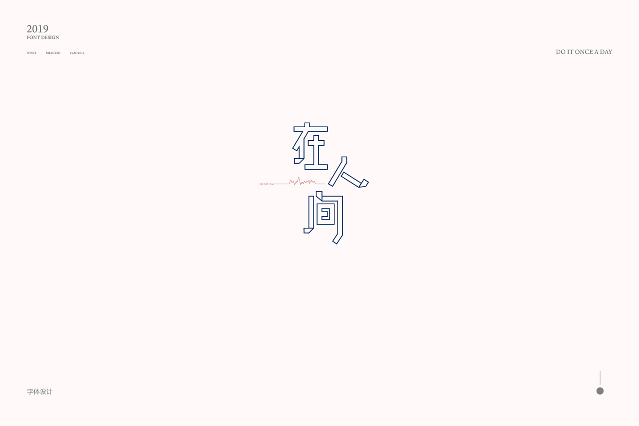 15P Creative Chinese font logo design scheme #.1378
