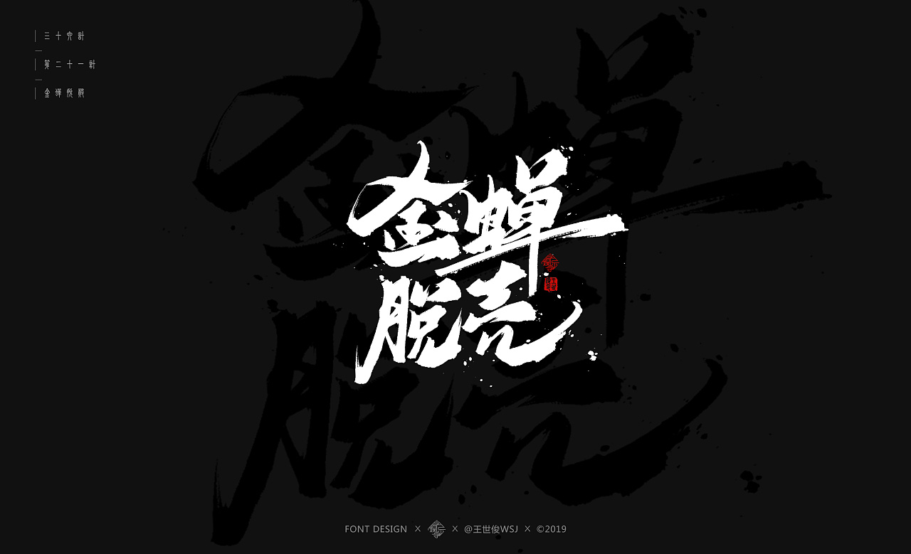 38P Chinese traditional calligraphy brush calligraphy font style appreciation #.1185