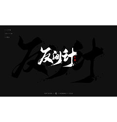 Permalink to 38P Chinese traditional calligraphy brush calligraphy font style appreciation #.1185