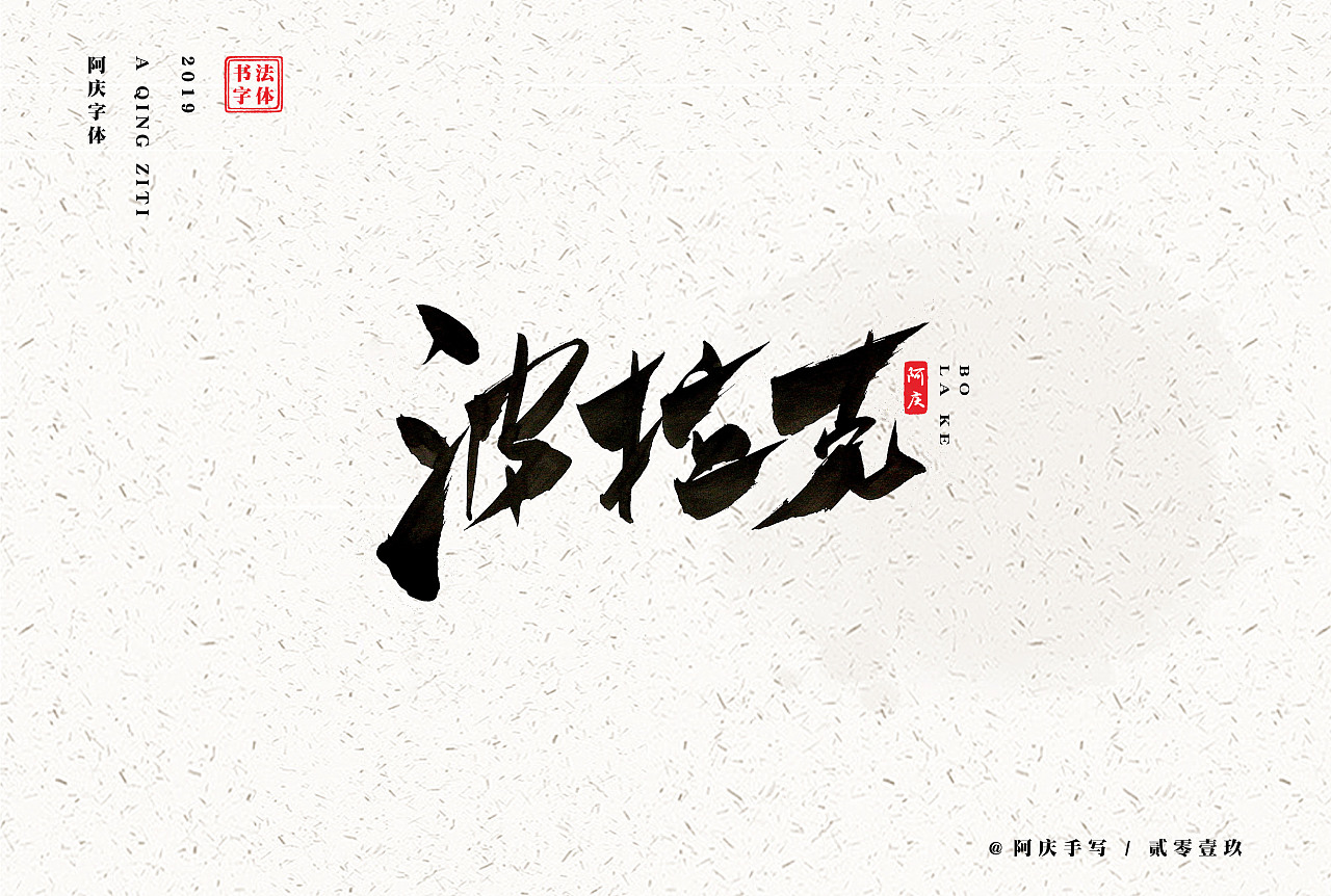 23P Chinese traditional calligraphy brush calligraphy font style appreciation #.1186