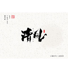 Permalink to 23P Chinese traditional calligraphy brush calligraphy font style appreciation #.1186