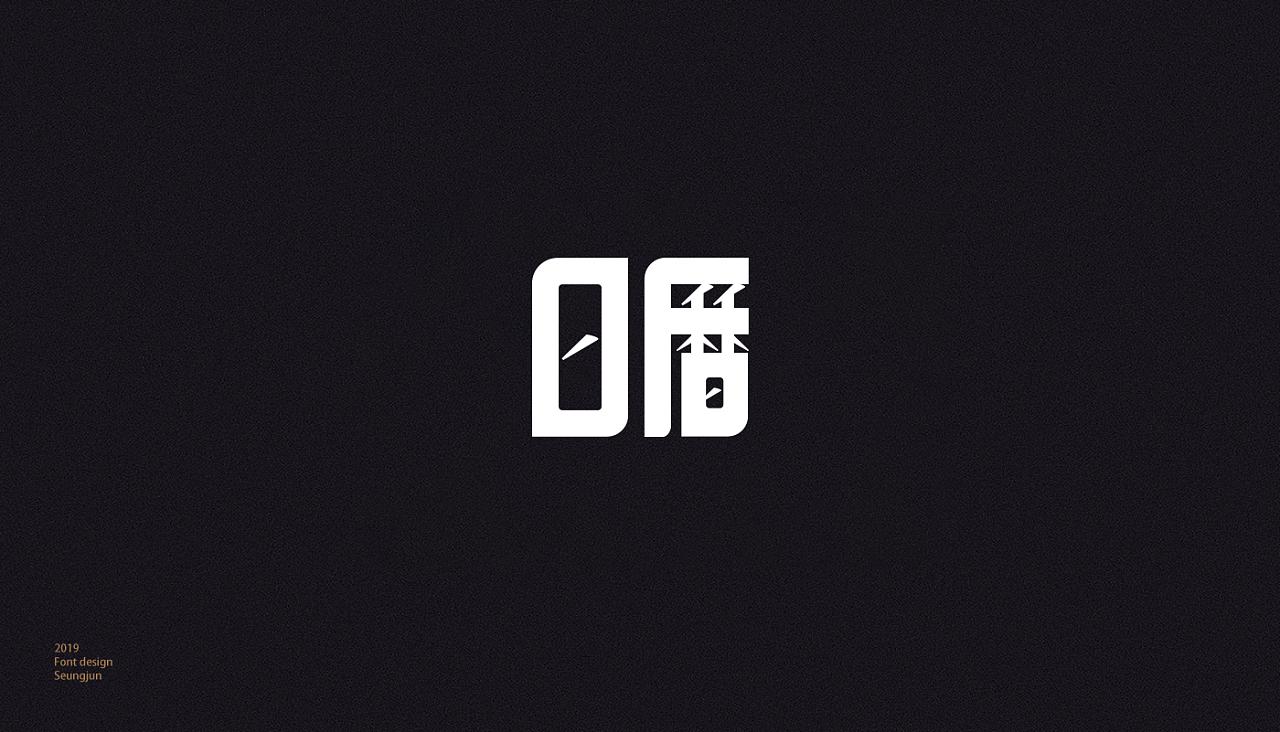 15P Creative Chinese font logo design scheme #.1380