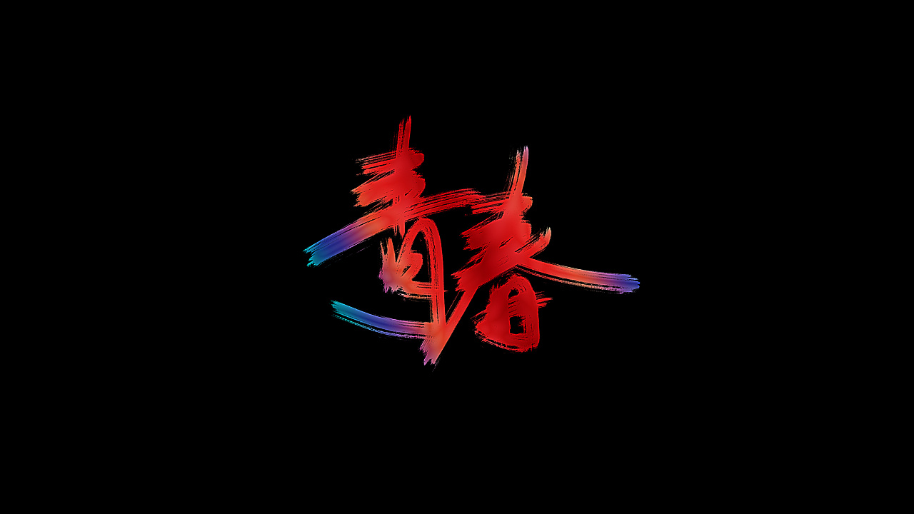 23P Chinese traditional calligraphy brush calligraphy font style appreciation #.1187