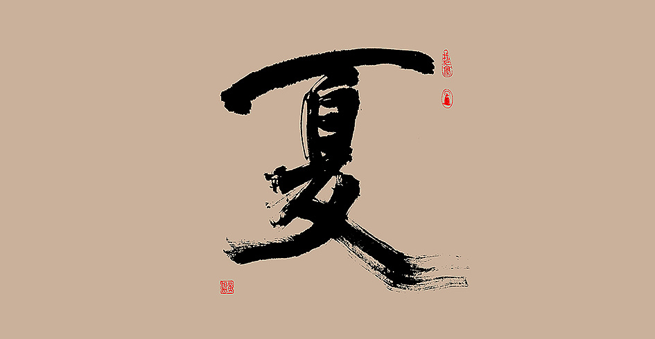 16P Chinese traditional calligraphy brush calligraphy font style appreciation #.1188