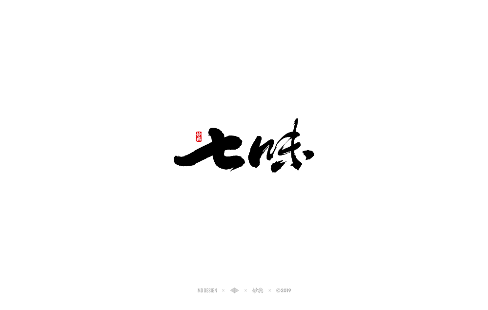 9P Chinese traditional calligraphy brush calligraphy font style appreciation #.1189