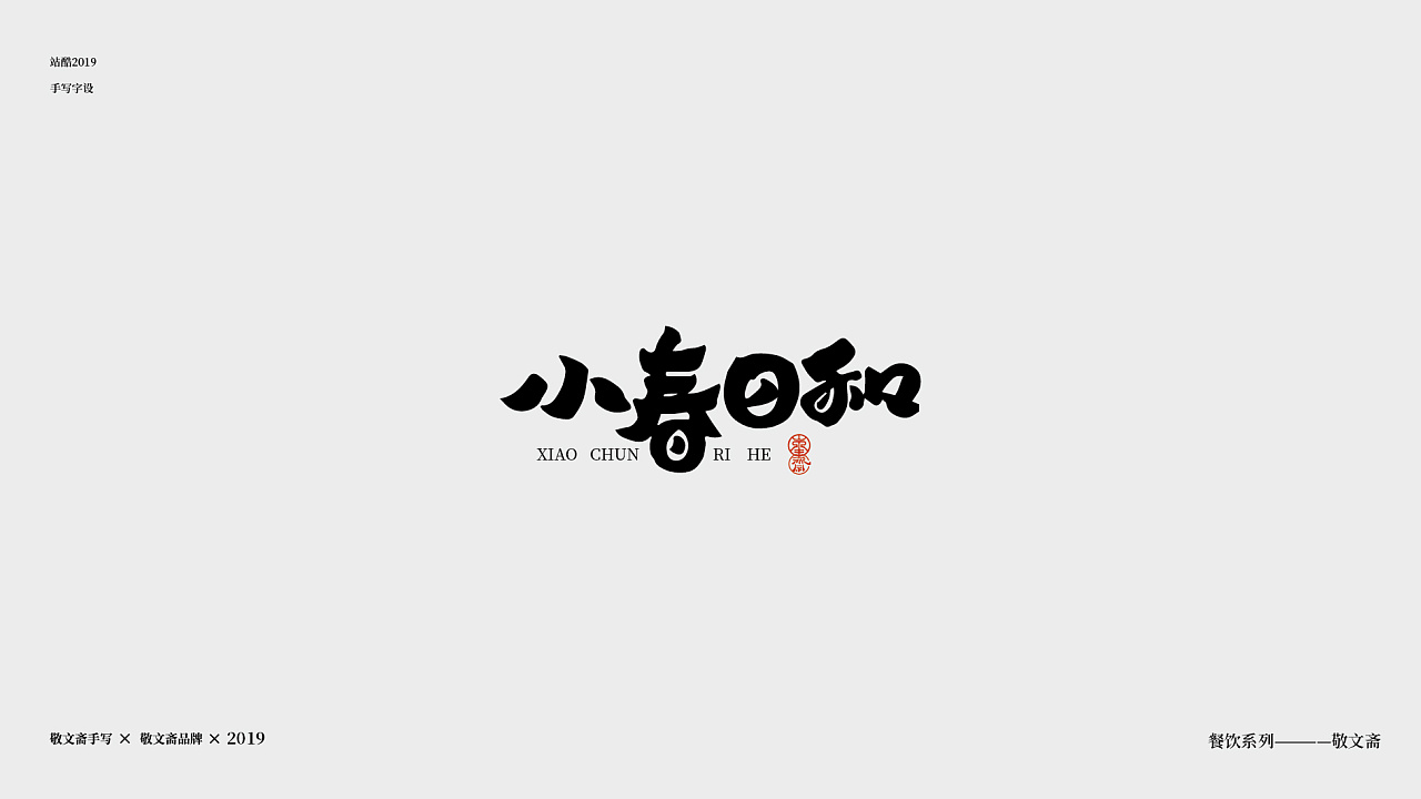 14P Chinese traditional calligraphy brush calligraphy font style appreciation #.1191