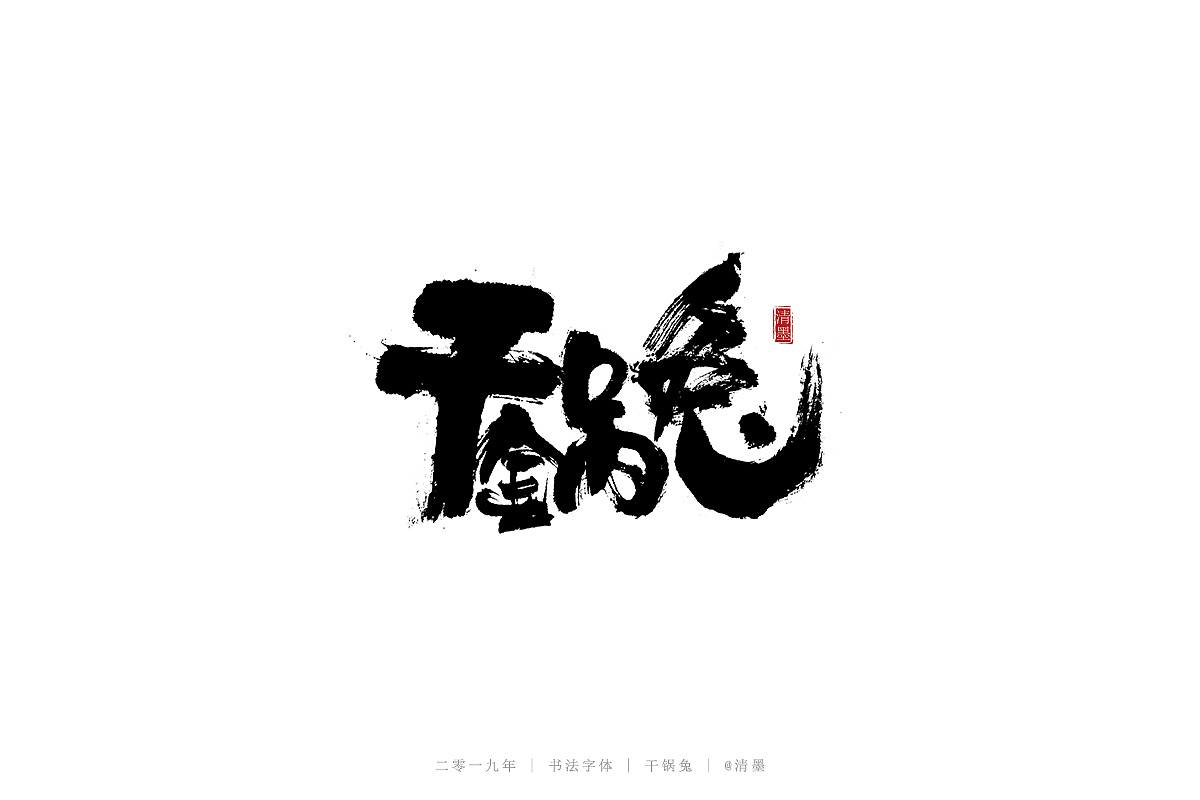 17P Chinese traditional calligraphy brush calligraphy font style appreciation #.1192