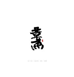 Permalink to 17P Chinese traditional calligraphy brush calligraphy font style appreciation #.1192