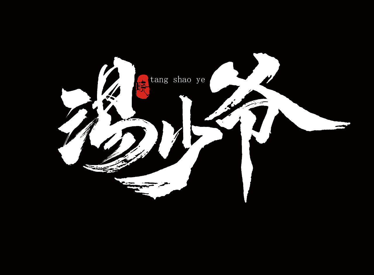 4P Chinese traditional calligraphy brush calligraphy font style appreciation #.1194