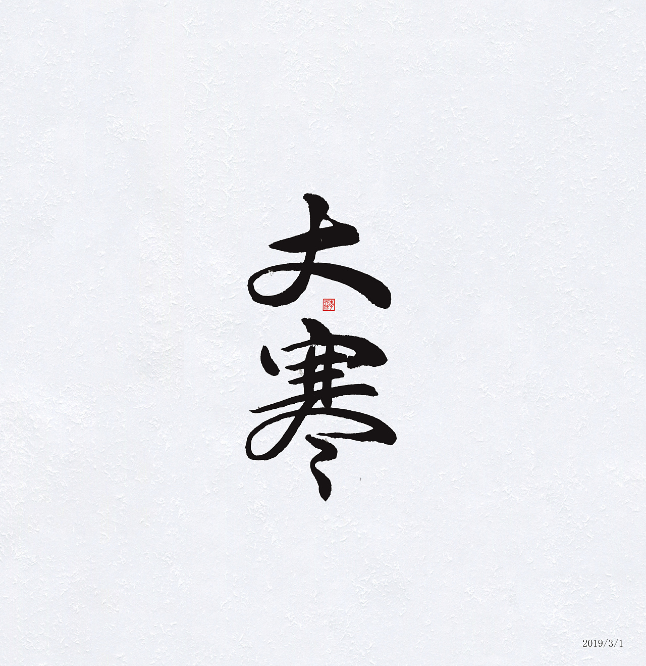 24P Chinese traditional calligraphy brush calligraphy font style appreciation #.1195