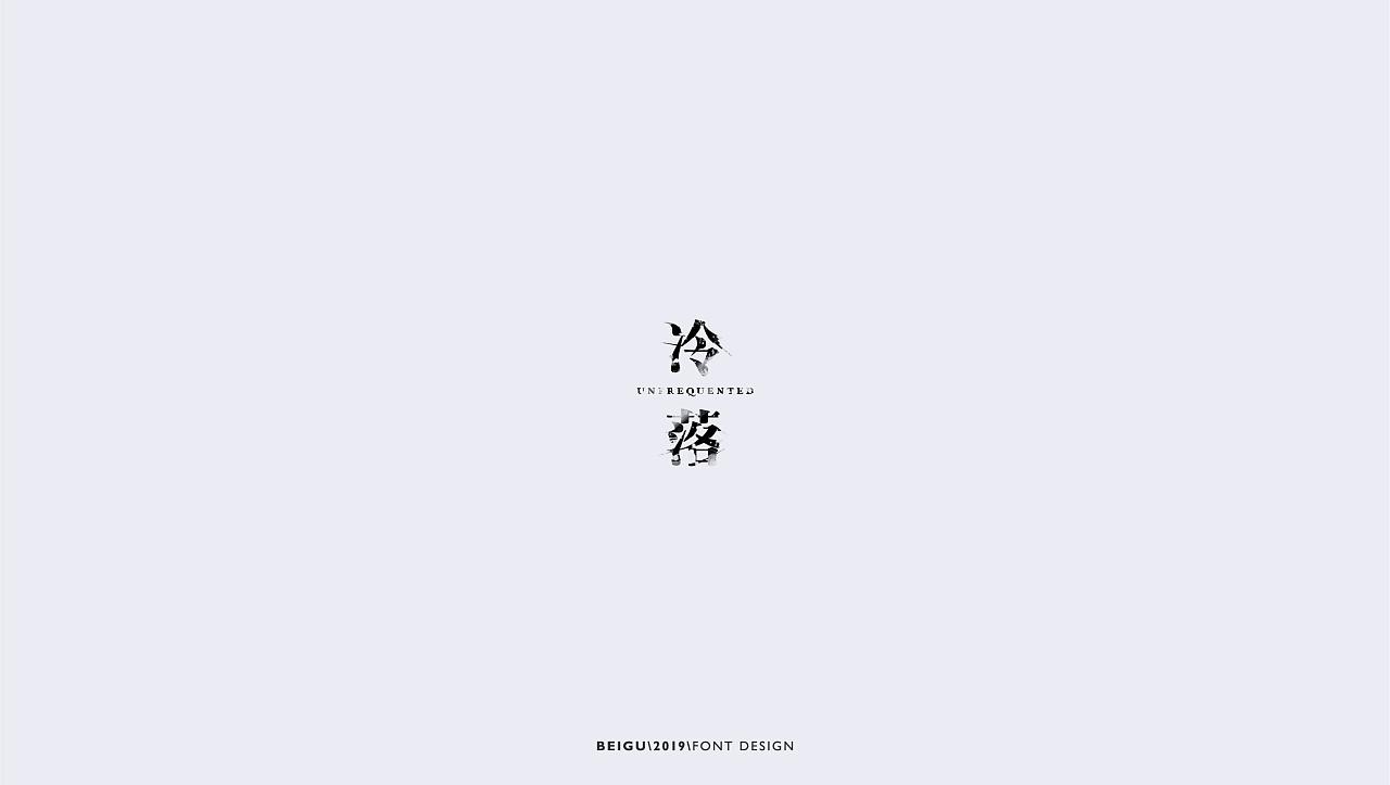 48P Creative Chinese font logo design scheme #.1383