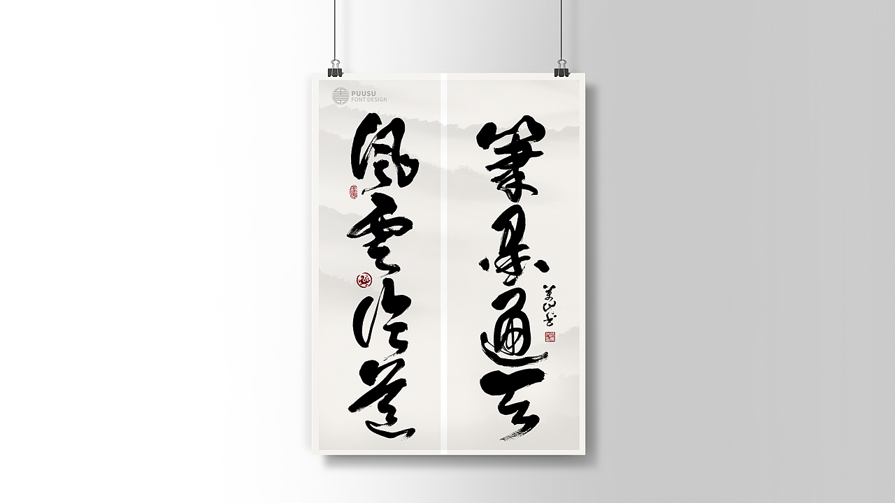 10P Chinese traditional calligraphy brush calligraphy font style appreciation #.1196